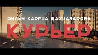 Трейлер фильма «Курьер» Карена Шахназарова. В кино с 26 ноября