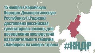15 ноября в КНДР была доставлена гуманитарная помощь из России