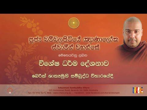 Dhamma Sermon in English (Day 4 ) - Most Ven Bambalapitiye Gnanaloka Thero (2017-04-17)