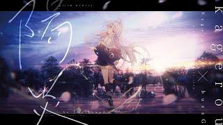 陽炎/カグラナナ【オリジナル曲MV】
