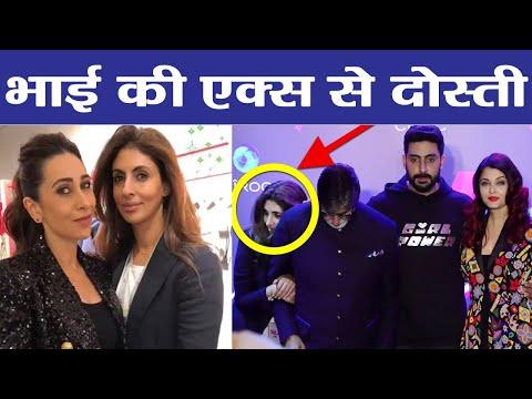 Abhishek Bachchan's ex-girlfriend Karishma Kapoor bonding with Shweta Bachchan Nanda | FilmiBeat Mp3