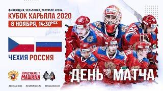 Кубок Карьяла. Чехия-Россия 08.11.2020