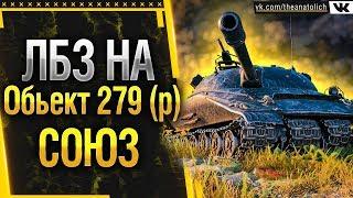 ЛБЗ 2.0 на Обьект 279 (р) - СОЮЗ выполнение 1, 6, 12 задачи.  Стрим World of Tanks