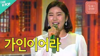 송가인 - 가인이어라ㅣ서울X음악여행( SEOUL MUS…