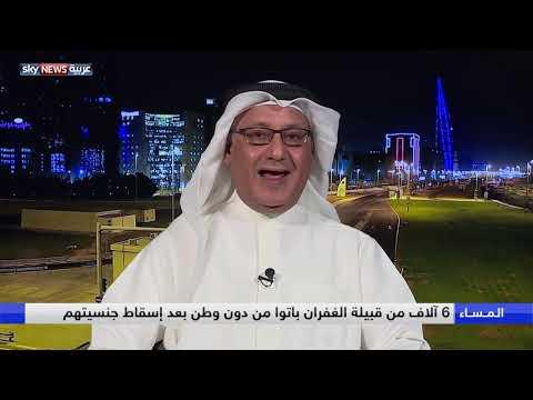 معاناة أبناء قبيلة الغفران تتواصل مع انتهاك النظام القطري لحقوقهم الإنسانية  - نشر قبل 3 ساعة