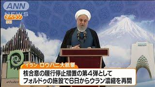 イラン 核合意履行停止 ウラン濃縮を再開へ(19/11/06)