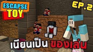 Minecraft Escape Toy #2 - เราเป็นคนนะไม่ใช่ตุ๊กตา อย่าเอาผมไปขายเลย!!