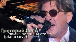 Григорий Лепс - Рюмка водки на столе (piano cover)