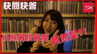HyperX 快問快答#05 | 小熊最愛最怕的動物居然是?ft. 小熊 Yuniko &妮妮 Niniko