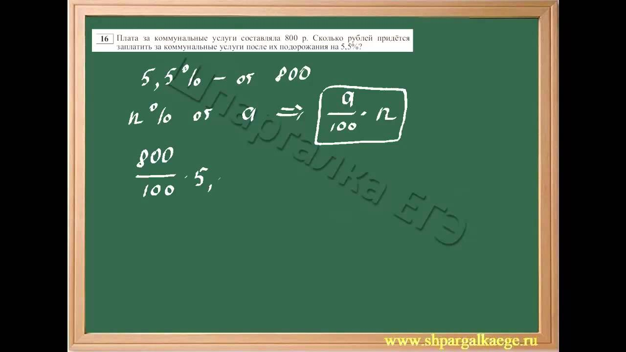 Как решить задачи в процентном соотношении как найти разность множеств решение задач