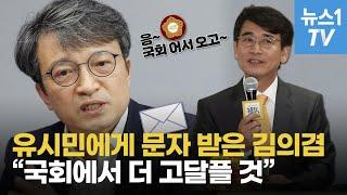 '언론개혁 의지' 김의…