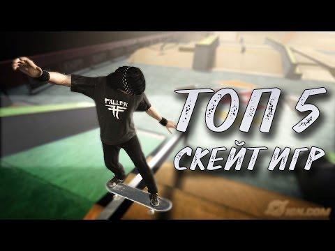 Скачать Тони Хоук Про Скейтер 4 Tony Hawk s Pro Skater 4