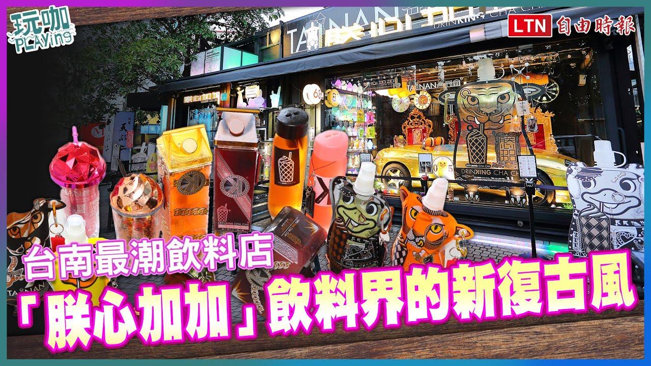<台南最潮飲料店「朕心加加」一開幕就爆紅!雷神之槌特色杯身超吸睛
