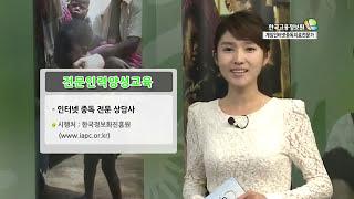 내일을 잡아라_게임 인터넷 중독 치료 전문가_한국고용정보원