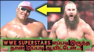 WWE Superstars ன் மாற்றம் எப்படி இருந்த நான் இப்படி ஆயிட்டேன்..?/World Wrestling Tamil
