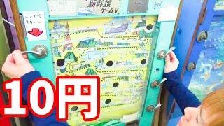 10円レトロゲーム!新幹線ゲームⅤゴールすれば景品ゲット!駄菓子屋ゲーム博物館Retrogaming thumbnail
