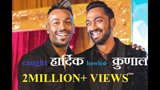 Mindset Is Everything | Krunal Pandya and Hardik Pandya | Indian cricketers | SEEtalks 2016