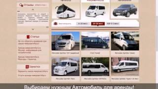 Аренда микроавтобуса(, 2015-06-03T17:16:43.000Z)