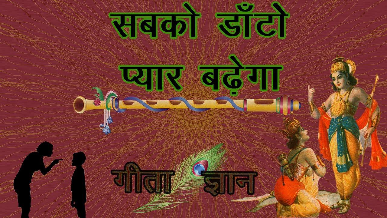 श्री कृष्णा ने Shrimad Bhagwat Geeta में बताया डांटने का अनोखा ढंग - Shrimad Bhgwad Geeta- Krishna