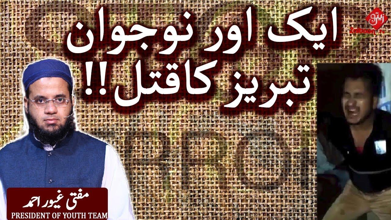 Aik or Nojawan Shams Tabraiz ka Qatal!! | Muslim Nojawan ko Bedardi se Shaheed kiya gaya