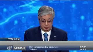 Қасым-Жомарт Тоқаев «Валдай» пікірталас алаңында қандай мәселелерді көтерді?