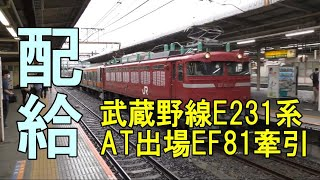 武蔵野線のE231系がAT出場配給・EF81が牽引@大宮駅