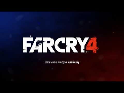 Запуск Far Cry