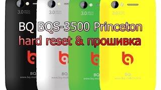 BQ BQS-3500 Princeton hard reset & прошивка ( и все что надо для прошивки )