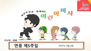 연중 제 5 주일  어린이 미사  (금촌2동 성당)