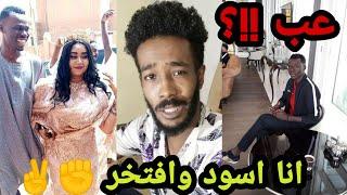 العنصرية والقبلية في السودان _ برنامج حنك وسخان مع عمر الارموطي