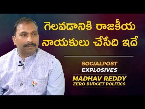 ZBP Chief Madhava Reddy Exclusive Interview | Zero Budget Politics | Socialpost