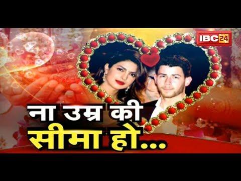 Priyanka Chopra and Nick Jonas Roka Ceremony | ना उम्र की सीमा हो | Ulala
