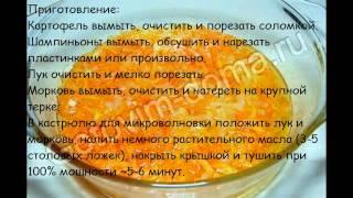 Рецепты вторых блюд:Картофель с грибами,тушенный в микровалновке