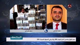 اسباب وانعكاسات تحسن سعر الريال اليمني  | مع المحلل الاقتصادي - محمد الجماعي