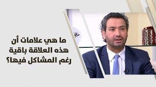 د. خليل الزيود - ما هي علامات أن هذه العلاقة باقية رغم المشاكل فيها؟