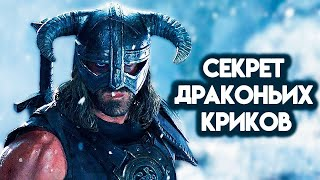 SKYRIM - СЕКРЕТ ДРАКОНЬИХ КРИКОВ!!!