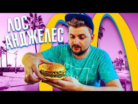 Макдоналдс в Америке / Еда для туристов и бомжей Лос Анджелеса