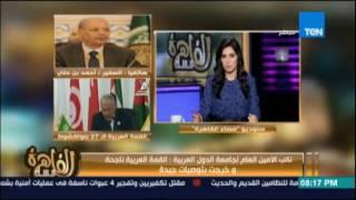 نائب الامين العام لجامعة الدول العربية يوضح حقيقة انسحاب الامير القطري من اللقاء