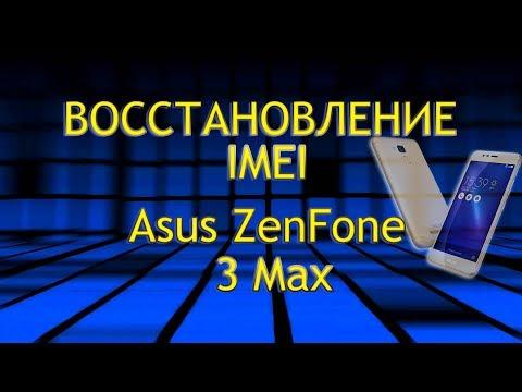 Asus ZenFone 3 Max X008D Восстановление Imei