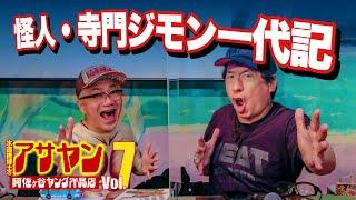 YouTube動画:アサヤンVol.7 怪人・寺門ジモン一代記