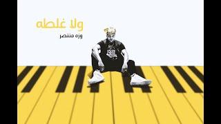 Wezza Montaser - Wala Ghalta (Official Audio) | وزه منتصر - ولا غلطه