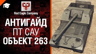 ПТ САУ Объект 263 - Антигайд от Red Eagle Company [World of Tanks]