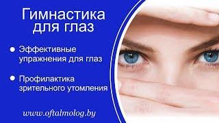 ГИМНАСТИКА ДЛЯ ГЛАЗ: видео урок. Быстрое восстановление зрения