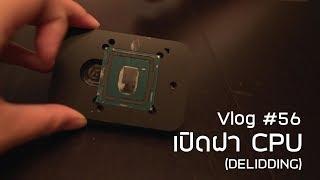 Vlog #56 : เปิดฝา CPU (Delidding)