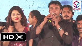 'Mr. Airavata' Audio & Trailer Launch: Darshan On Stage