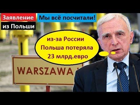 Посчитали, прослезились! В Польше считают, что страна потеряла из-за России 23 млрд евро