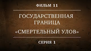 ГОСУДАРСТВЕННАЯ ГРАНИЦА | ФИЛЬМ 11 | СМЕРТЕЛЬНЫЙ УЛОВ  | 1 СЕРИЯ