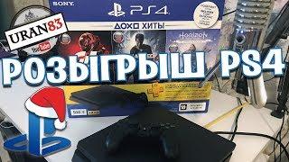 РОЗЫГРЫШ PLAYSTATION 4 (PS4)! НОВОГОДНИЙ КОНКУРС!