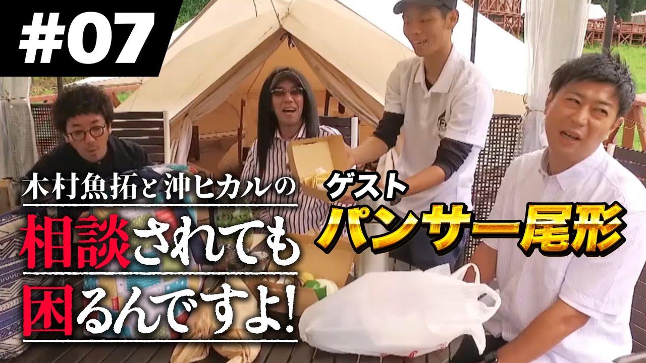 【#07】ゲスト:パンサー尾形「木村魚拓と沖ヒカルの相談されても困るんですよ!」旅情編