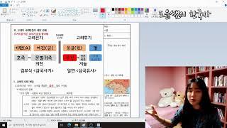 도윤쌤의 한국사-고려의 국제질서의 변동(학습지 2,3p…